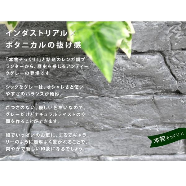 レンガ調プランター TERRE GRIS(テール・グリ) 幅80 TER-GR800|takanonaisou-g|02