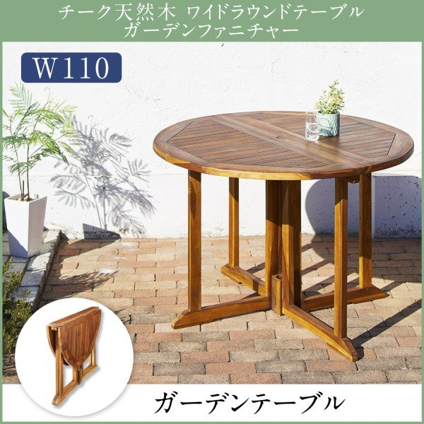 チーク天然木 ワイドラウンドテーブルガーデンファニチャー Abelia アベリア テーブル W110