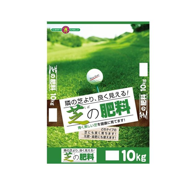 同梱・代引き不可 SUNBELLEX(サンベルックス) 芝の肥料 10kg×2袋