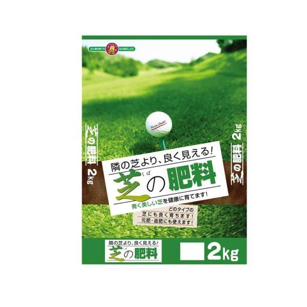 同梱・代引き不可 SUNBELLEX(サンベルックス) 芝の肥料 2kg×5袋