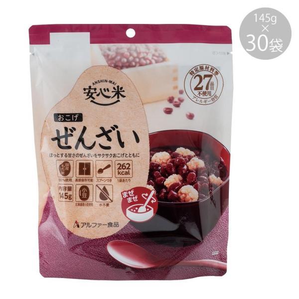 同梱・代引き不可 11421617 アルファー食品 安心米おこげ ぜんざい 145g ×30袋