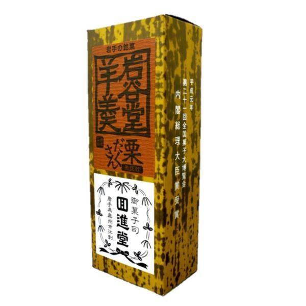 同梱・代引き不可 回進堂 岩谷堂羊羹 栗だくさん 詰合せ 410g×2