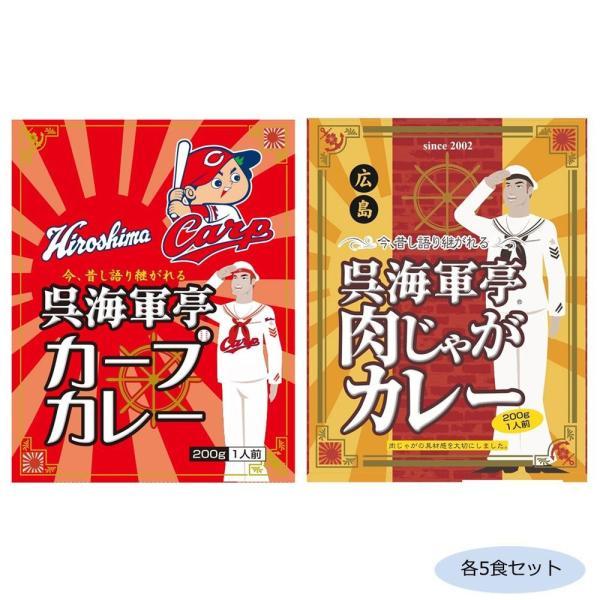 同梱・代引き不可 ご当地カレー 広島呉海軍亭 広島カープカレー&肉じゃがカレー 各5食セット