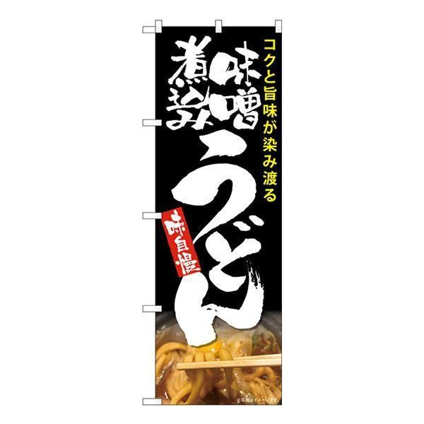 Nのぼり 味噌煮込みうどん 黒 MTH W600×H1800mm 82604