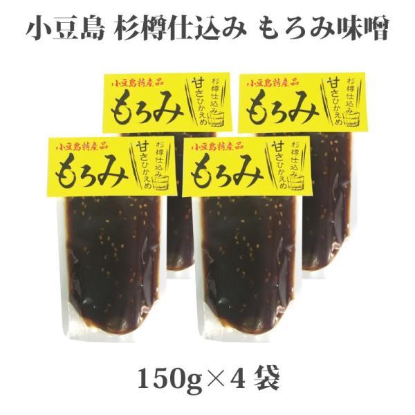 もろみ味噌 小豆島 杉樽仕込み 150g×4袋セット メール便限定 もろみみそ しょうゆの実 小豆島醤油