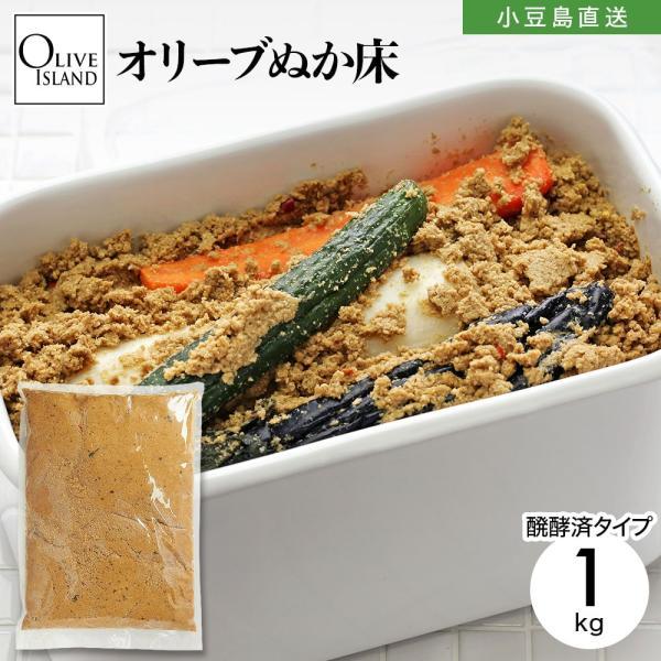 オリーブ糠床 ぬかどこ 1kg / 醗酵済タイプ 瀬戸内オリーブ ぬか床 腸活 小豆島 オリーブアイランド