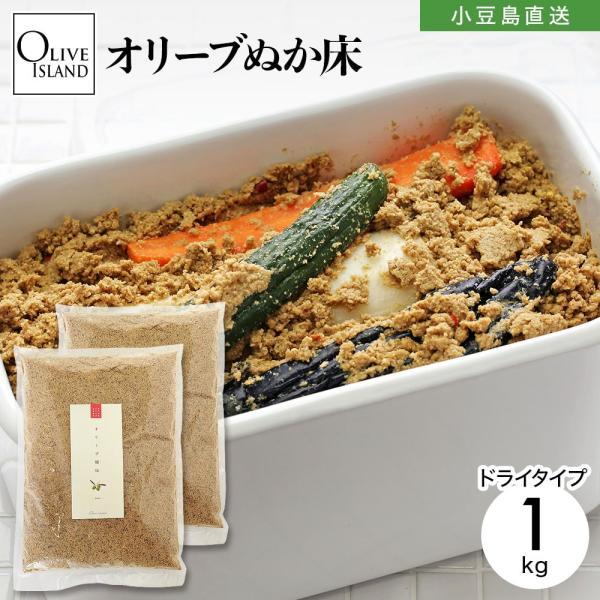 オリーブ糠床 ぬかどこ 1kg(500g×2袋) / ドライタイプ 瀬戸内オリーブ ぬか床 腸活 小豆島 オリーブアイランド