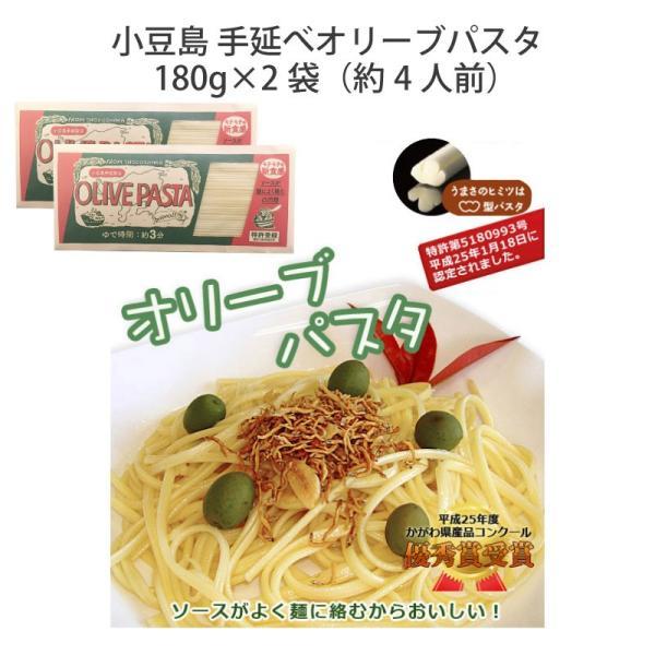 小豆島 手延べ「オリーブパスタ」2人前 180g パスタ麺×2袋 メール便限定