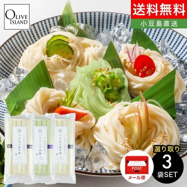 小豆島手延素麺(太麺)選り取り3袋セット(250g×3袋)特級品黒帯 オリーブ素麺 メール便限定 送料無料 味比べ オリーブアイランド oliveisland