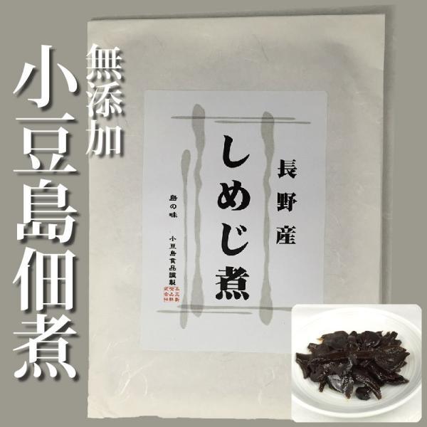 小豆島佃煮 最高級 無添加 佃煮 長野産 しめじ煮 100g袋入り 和紙包装 ギフト つくだに