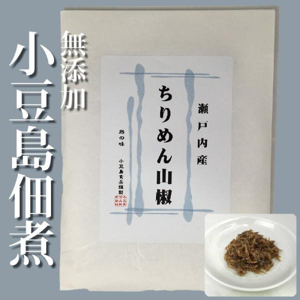 小豆島佃煮 最高級 無添加 佃煮 瀬戸内産 ちりめん山椒 100g袋入り 和紙包装 ギフト つくだに