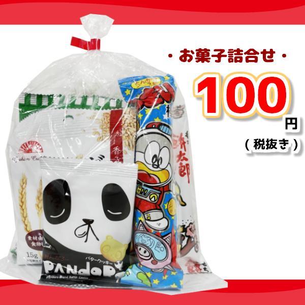 お菓子 詰め合わせ 100円 ゆっくんにおまかせ 駄菓子 セット 1袋