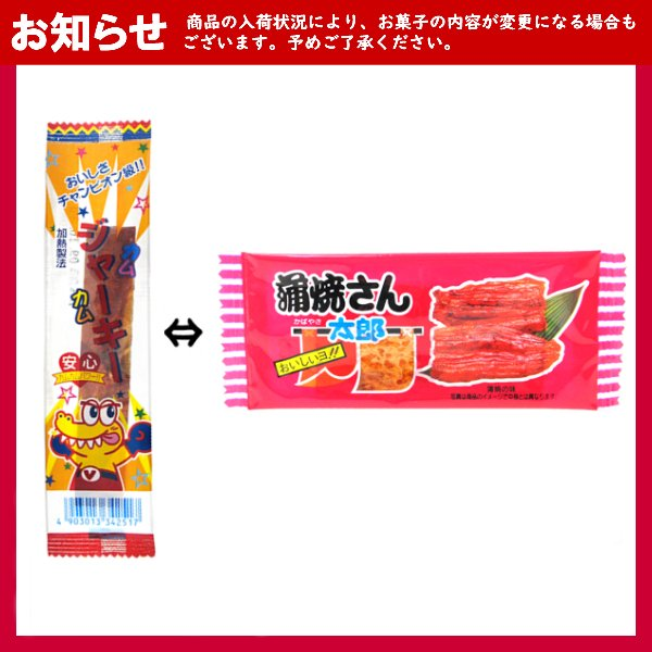 お菓子詰め合わせ 500円 ゆっくんにおまかせお菓子セット (大人向け) 1袋|takaoka|03