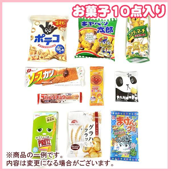 お菓子詰め合わせ 500円 ゆっくんにおまかせお菓子セット (子供向け) 1袋 takaoka 02