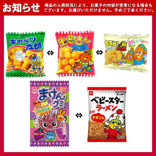 お菓子詰め合わせ 500円 ゆっくんにおまかせお菓子セット (子供向け) 1袋 takaoka 06