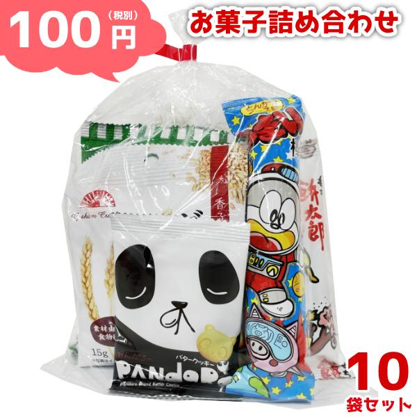 お菓子詰め合わせ ゆっくんにおまかせお菓子セット 100円 10袋入 本州一部送料無料