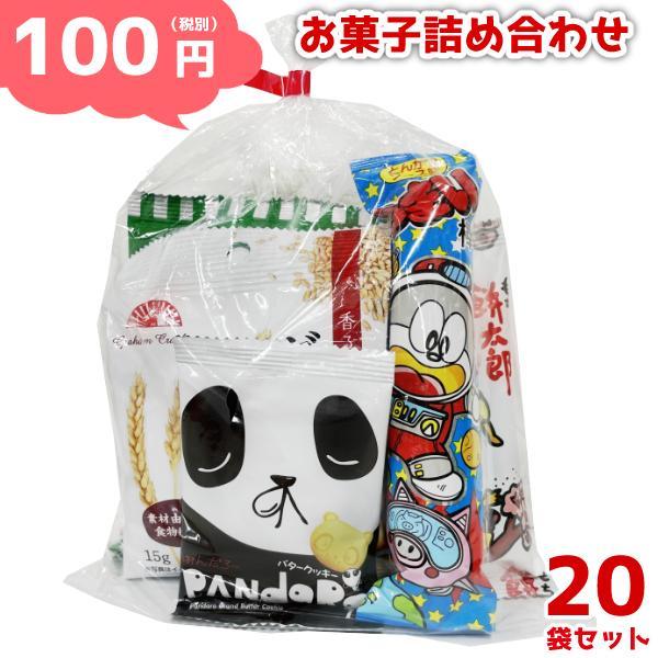 お菓子詰め合わせ ゆっくんにおまかせお菓子セット 100円 20袋入 本州一部送料無料