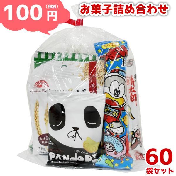 お菓子詰め合わせ ゆっくんにおまかせお菓子セット 100円 60袋入 本州一部送料無料