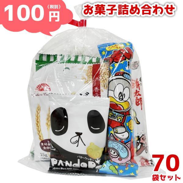 お菓子詰め合わせ ゆっくんにおまかせお菓子セット 100円 70袋入 本州一部送料無料
