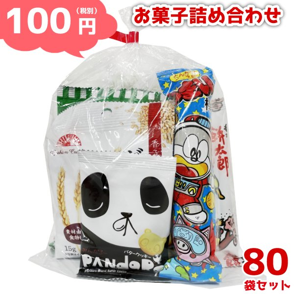 お菓子詰め合わせ ゆっくんにおまかせお菓子セット 100円 80袋入 本州一部送料無料