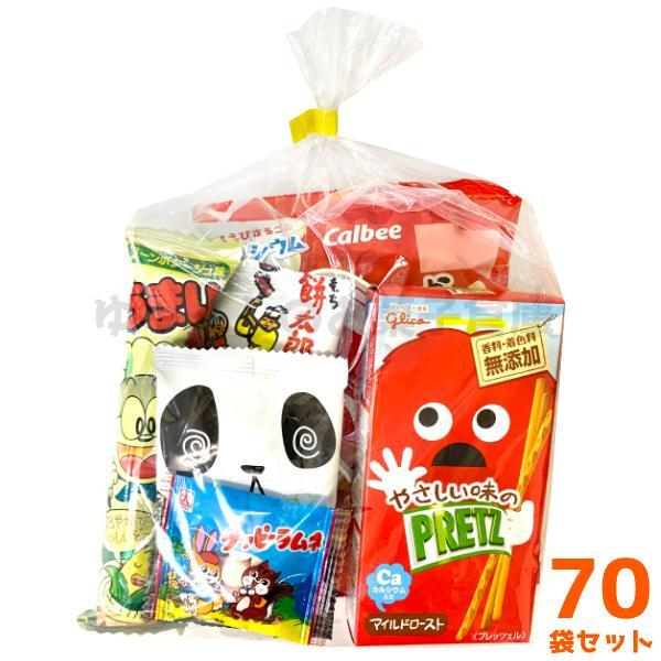 お菓子 詰め合わせ ゆっくんにおまかせ 駄菓子 セット 200円 70袋入 本州一部送料無料