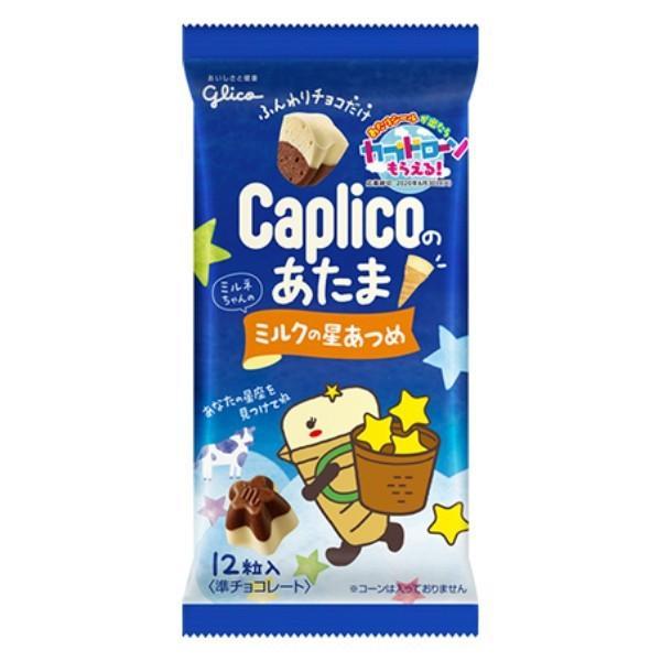カプリコのあたま ミルクの星あつめ 10個