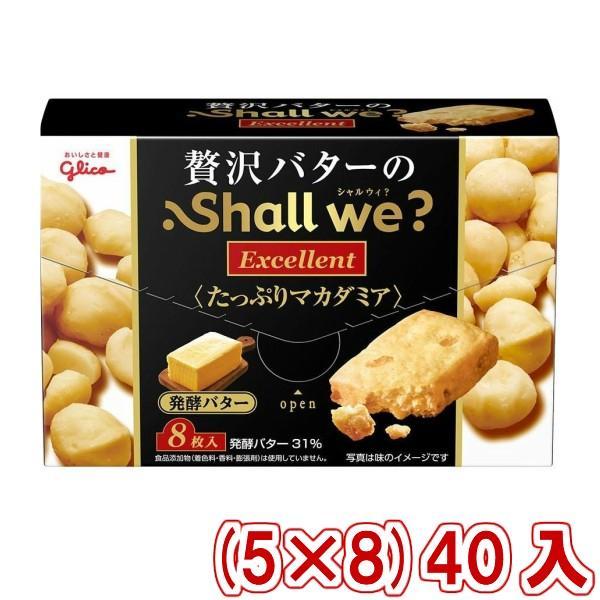江崎グリコ シャルウィ? Excellent  贅沢バターのショートブレッド たっぷりマカダミア 発酵バター (5×8)40入 (Y12)(ケース販売) 本州一部送料無料