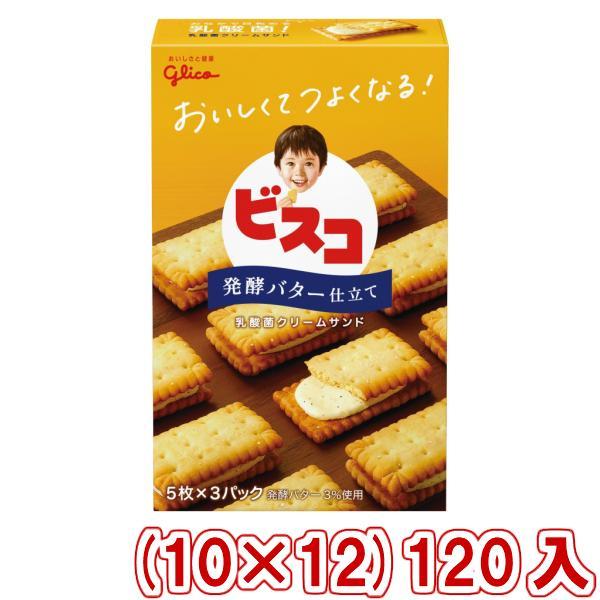 江崎グリコ 15枚 ビスコ 発酵バター仕立て (10×12)120入 (Y12)(ケース販売) 本州一部送料無料