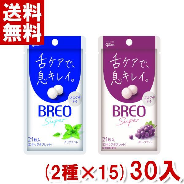 江崎グリコ ブレオ BREO SUPER(クリアミント・グレープミント) (2種類×15袋)30入 (CP) セットでメール便全国送料無料