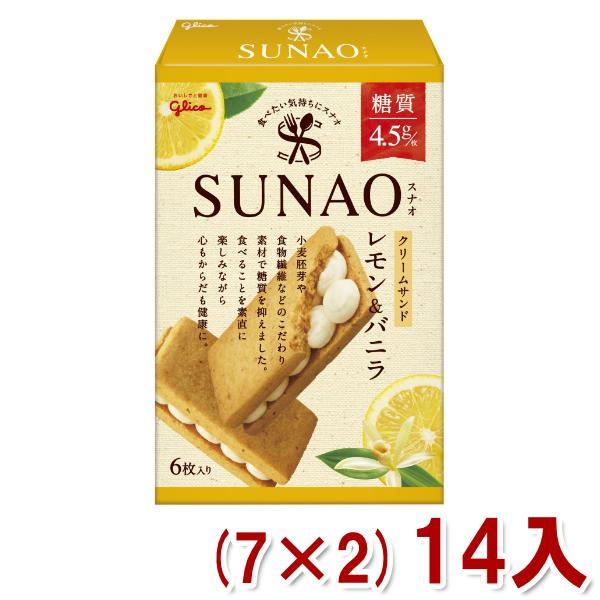 江崎グリコ SUNAO クリームサンド レモン&バニラ (スナオ) (7×2)14入 本州一部送料無料