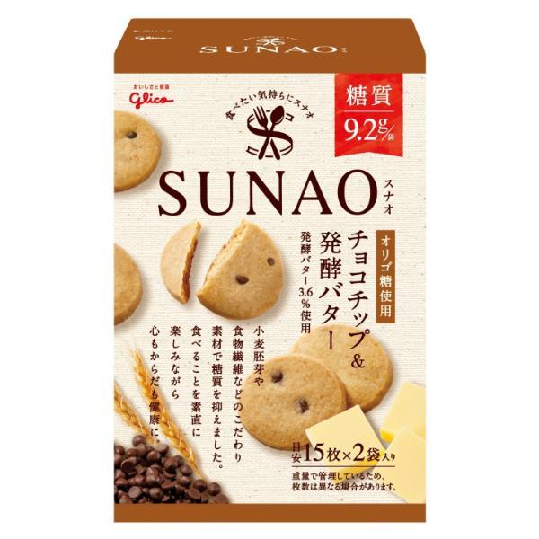 江崎グリコ SUNAO ビスケット チョコチップ&発酵バター (スナオ) 5入