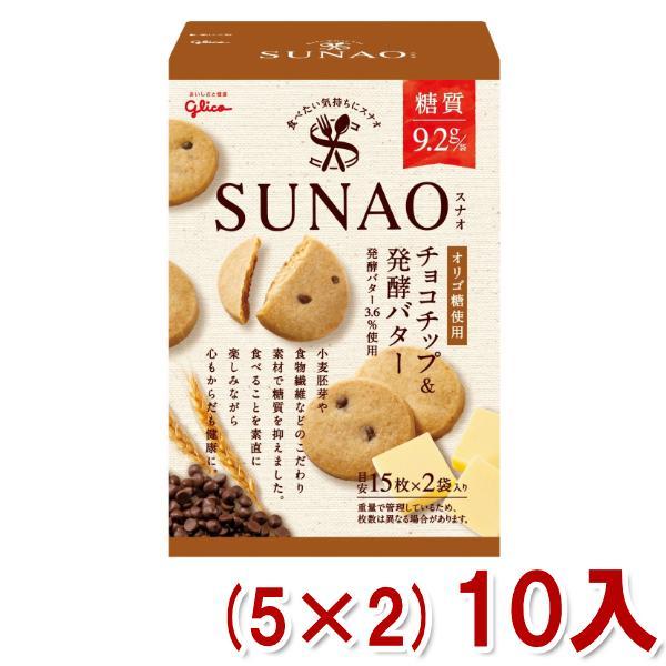 江崎グリコ SUNAO ビスケット チョコチップ&発酵バター (スナオ) (5×2)10入 本州一部送料無料