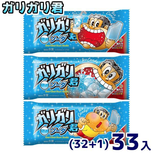 赤城乳業 ガリガリ君ソーダ (32+1)33入(冷凍)