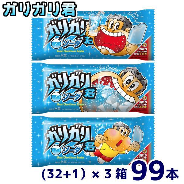 赤城乳業 ガリガリ君ソーダ (32+1)×3箱 99本入(冷凍) 本州一部冷凍送料無料
