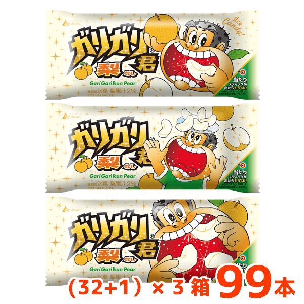 赤城乳業 ガリガリ君 梨 (32+1)×3箱 99本入(冷凍)* 本州一部冷凍送料無料