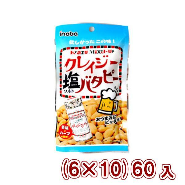 稲葉ピーナツ クレイジーソルト塩バタピー (6×10)60入 (ケース販売) 本州一部送料無料