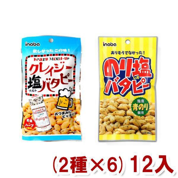 稲葉ピーナツ バタピー(クレイジーソルト・のり塩) (2種類×6袋)12入 (CP) メール便全国送料無料