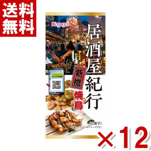 春日井 居酒屋紀行 焼き鳥味 (6×2)12入 (CP) メール便全国送料無料
