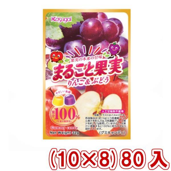 春日井 まるごと果実 りんご&ぶどう (10×8)80入(Y10)(ケース販売) 本州一部送料無料