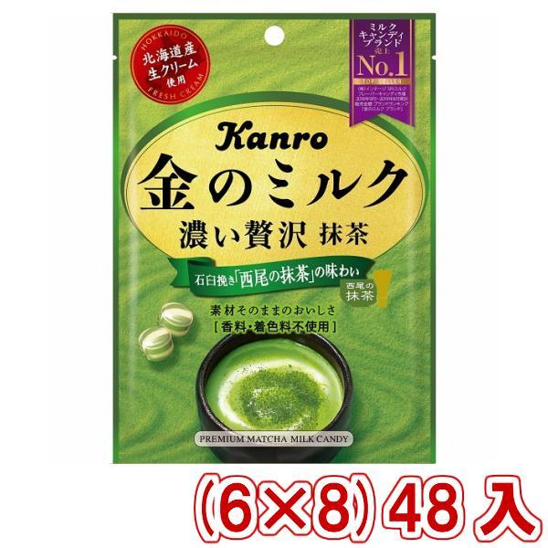 カンロ 金のミルクキャンディ 抹茶 (6×8)48入 (Y12)(ケース販売) 本州一部送料無料