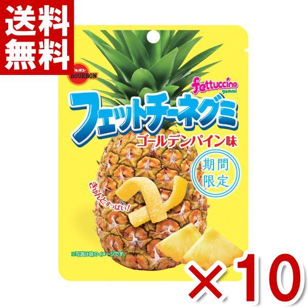 ブルボン フェットチーネグミ ゴールデンパイン味 10入 (CP) メール便全国送料無料