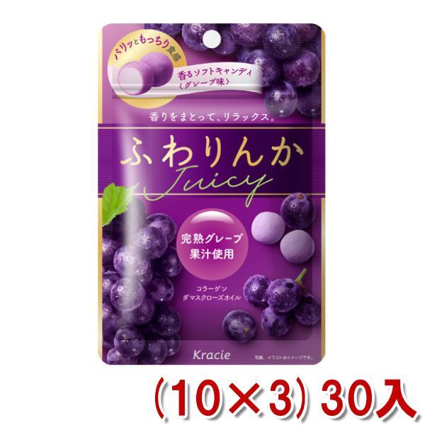 クラシエ ふわりんかジューシー グレープ味 (10×3)30入 (Y80) 本州一部送料無料