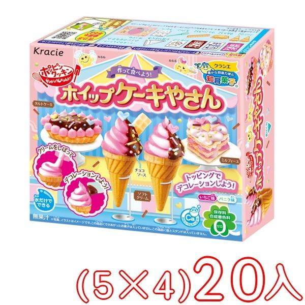 クラシエ ポッピンクッキン ホイップケーキやさん(5×4)20入 本州一部送料無料