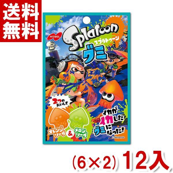ノーベル スプラトゥーングミ オレンジソーダ&メロンソーダ (6×2)12入 (ポイント消化) (CP) メール便全国送料無料