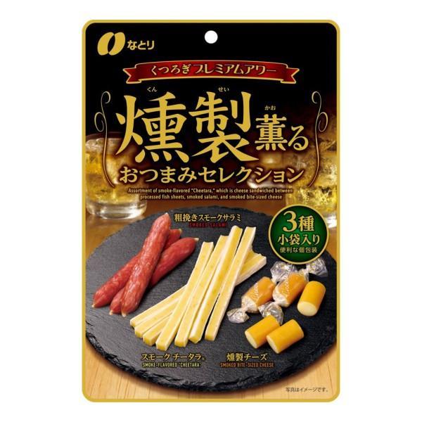なとり 燻製薫るおつまみセレクション 5入 (おつまみ・チーズ・サラミ)