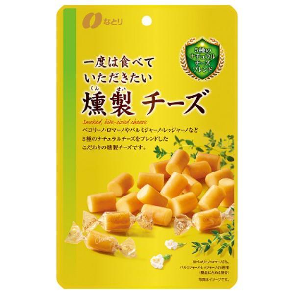 なとり 一度は食べていただきたい 燻製チーズ 5入 (おつまみ)