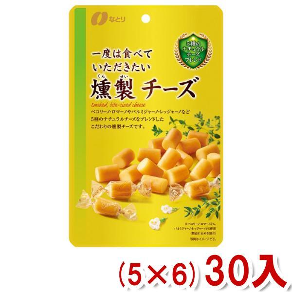 なとり 一度は食べていただきたい 燻製チーズ (5×6)30入 (Y10)(ケース販売) 本州一部送料無料