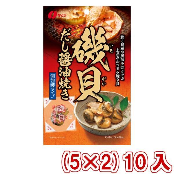 なとり 磯貝だし醤油焼き (5×2)10入 本州一部送料無料