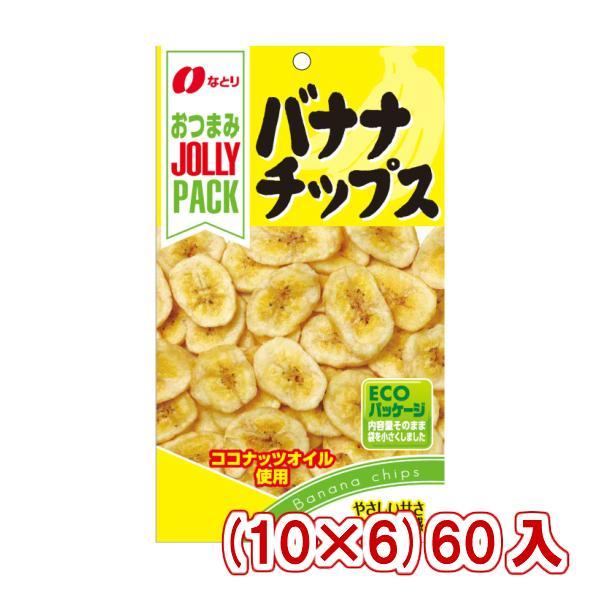 なとり JOLLYPACK バナナチップス (10×6)60入 本州一部送料無料