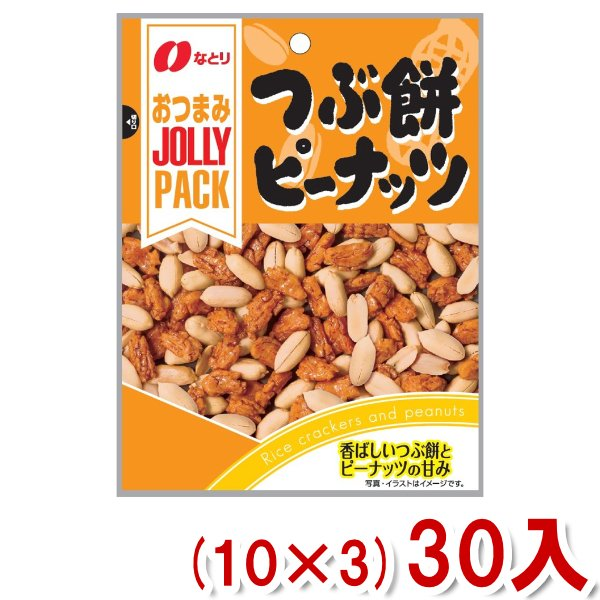 なとり JOLLY PACK つぶ餅ピーナッツ(10×3)30入 本州一部送料無料
